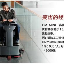 广西洗地机智能化--广西科慧诺环保设备有限公司