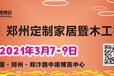 2021年第29屆鄭州定制家居暨木工機械博覽會