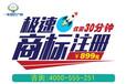 商标有效期多长,湘阴华容岳阳县商标免费续展,商标加急注册899