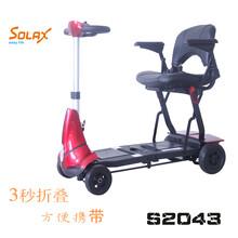 Solax舒莱适老年电动代步车可折叠原装现货
