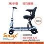 哪家智能电动老年人代步车厂家的款式新?首推Solax图片
