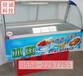 渭南哪有卖冰粥展示柜的渭南冰粥机批发价格