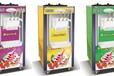 自贡冰激凌机大全自贡自制冰激凌机哪有卖