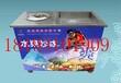 渭南市全自动炒冰机价格华县冰淇淋炒冰机系列