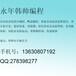 河北铺plc控制系统,plc控制器,plc编程,韩帅编程