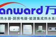 鄭州萬和熱水器服務(網點中心)售后維修咨詢24小時在線電話