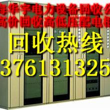 开关柜回收配电柜回收配电箱回收图片