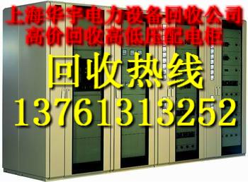 配电柜回收、回收配电柜、上海成套配电设备回收公司