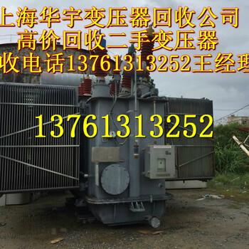 無錫變壓器回收上海收購變壓器回收價格二手配電柜回收電纜線回收價格