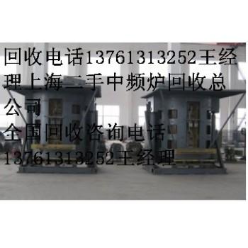 中频炉回收上海中频炉回收公司全国最大中频炉回收中心炼钢厂整厂折除设备回收: