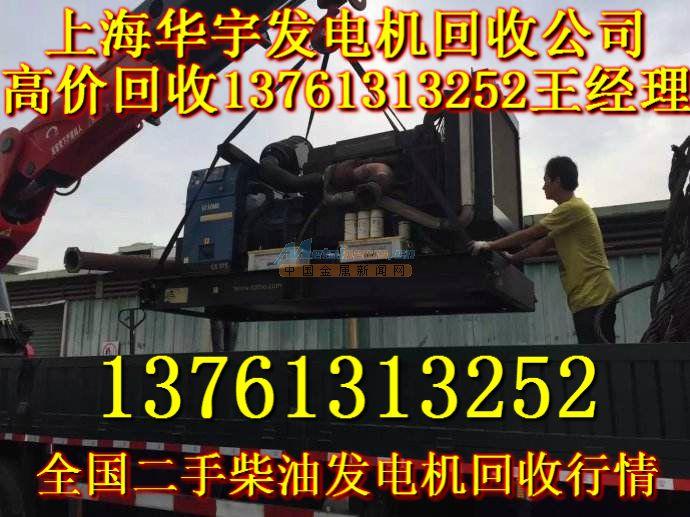 上海发电机回收公司发电机回收价格苏州无锡常州发电机回收公司