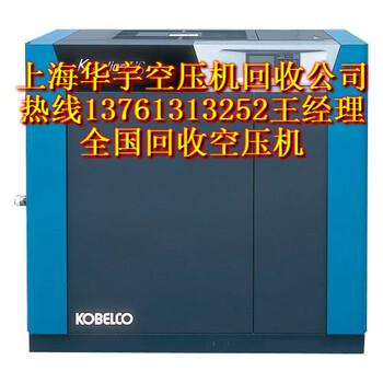 空壓機回收-上海二手螺桿空壓機回收公司、空壓機回收價格