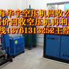 二手空壓機回收