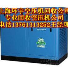 二手空压机回收上海二手螺杆空压机回收公司,专业回收二手螺杆空压机报价,图片