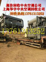 中央空调回收、上海中央空调回收公司、专业回收中央空调公司