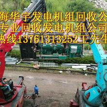 寧波發電機回收寧波發電機回收公司寧波發電機組回收公司寧波柴油發電機組回收