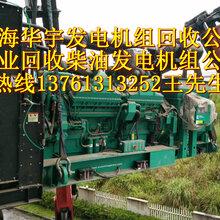 無錫發電機回收無錫發電機組回收公司無錫柴油發電機組回收無錫發電機回收公司