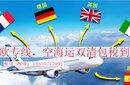 中国个人物品出口欧洲专线,UPS双清关包税到门图片