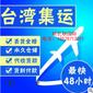 大陆到台湾专线,空运,海运双清包税包派送到门图片
