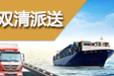 歐美鐵運包稅專線,岳陽生活用品物流專線優質服務