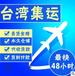 廣州電池到臺灣物流專線COD小包裹專線操作簡單