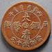 大清铜币的交易与鉴定