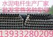 供应北京电线杆天津电杆河北水泥电杆厂