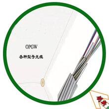 供应全国电力通信用OPGW光缆特点光缆金具图片