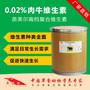 牛复合维生素预混料肉牛维生素肉牛多维图片