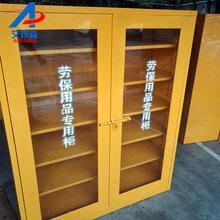 定做劳保安全防护用品柜五金劳保用品柜劳保工具柜劳保器材柜