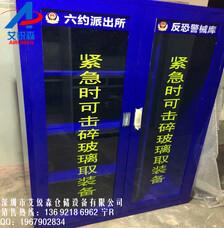 警用反恐防爆器材专用储存柜