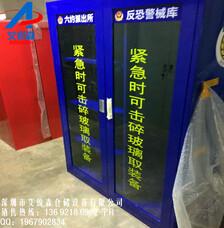 超市警用器材柜小区警用器材工具柜
