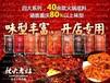 大连海鲜火锅料,串串香底料批发,老火锅料价格,麻辣料批发价