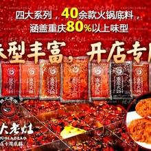 扬州市小火锅底料批发,小火锅加盟,麻辣小火锅料厂家图片