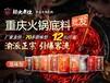 泰州市串串香,小龙坎,麻辣底料加工厂,蜀大侠火锅