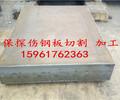 东莞市Q235B钢板数控切割20-500厚度钢板厂家