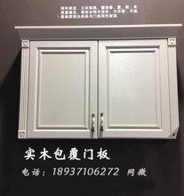 定制橱柜门板实木包覆门实木平板门泰国橡胶木基材图片