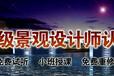 普陀专业小区景观设计学什么,上海园林景观培训