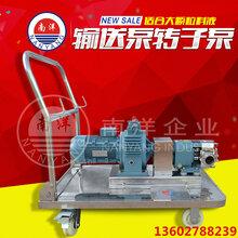 转子泵价格广州转子泵不锈钢泵膏体输送泵生产厂家图片