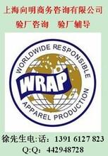 大员验厂WRAP标准WRAP辅导WRAP咨询