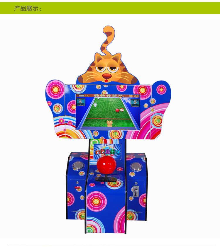 室内儿童电玩2016年新款猫猫保龄球敲击类儿童游艺机大型游乐场设备投