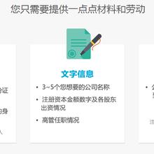 代办大兴区劳务派遣许可证注册大兴区劳务派遣公司