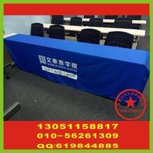 北京桌布丝印字公司瓷杯丝印字公司旅行包丝印标厂图片