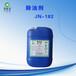 除油剂JN182批发