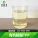 玻璃清洗剂原料有机胺酯TPP