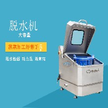 大型商用自动果蔬脱水机蔬菜甩水设备豆芽青菜脱水机图片