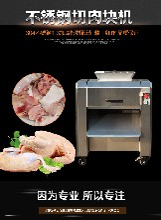 精装款切割肉块肉丁的设备厂家直销商用切鸡块鸭块机图片