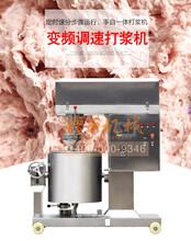 自動商用調速打肉漿機大型變頻打肉丸的設備圖片