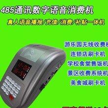 ic餐饮消费机485智能食堂刷卡机