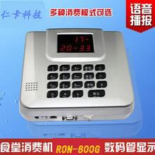 河南食堂售饭机IC卡刷卡充值机就找仁卡科技厂家直销品质保证